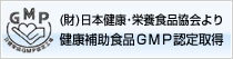 (財)日本健康・栄養食品協会より健康補助食品GMP認定取得